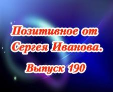 Позитивное от Сергея Иванова. Выпуск 190