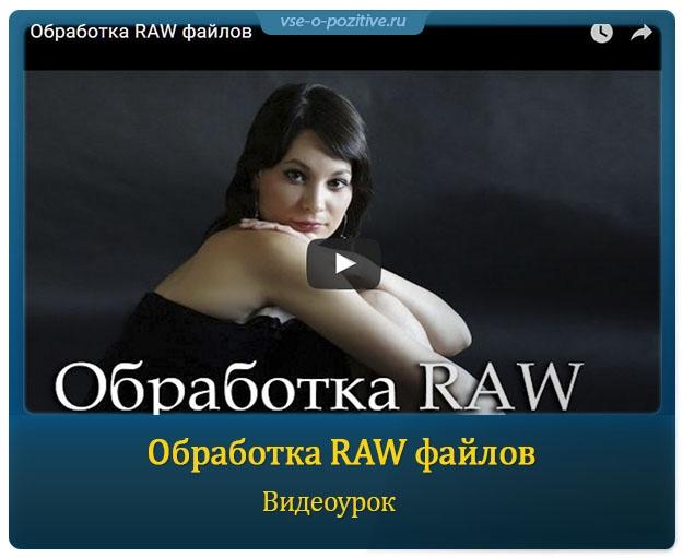 Обработка RAW файлов