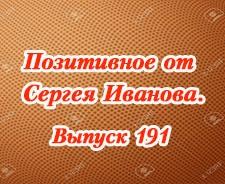 Позитивное от Сергея Иванова. Выпуск 191