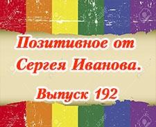 Позитивное от Сергея Иванова. Выпуск 192