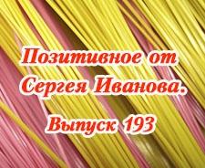 Позитивное от Сергея Иванова. Выпуск 193