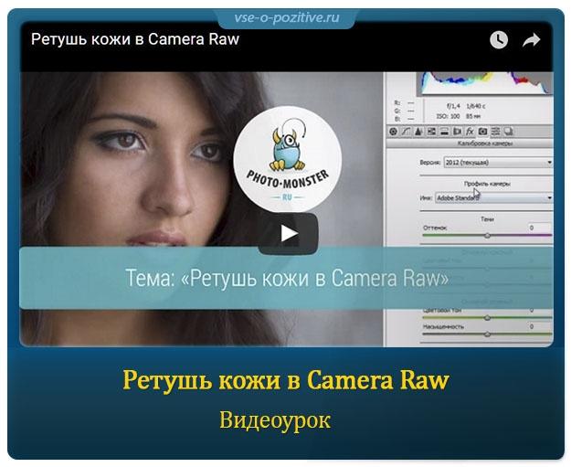 ������ ���� � Camera Raw