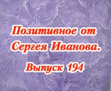 Позитивное от Сергея Иванова. Выпуск 194