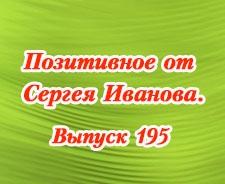 Позитивное от Сергея Иванова. Выпуск 195
