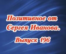 Позитивное от Сергея Иванова. Выпуск 196