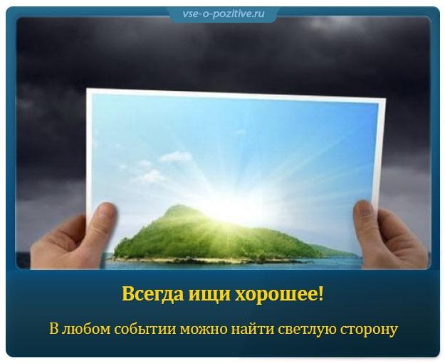 Позитивные картинки с надписями. Выпуск 66
