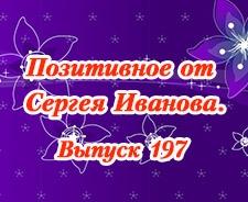 Позитивное от Сергея Иванова. Выпуск 197