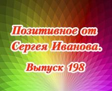 Позитивное от Сергея Иванова. Выпуск 198