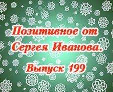 Позитивное от Сергея Иванова. Выпуск 199
