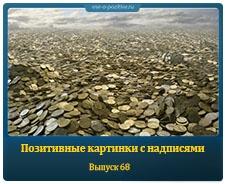 Позитивные картинки с надписями. Выпуск 68
