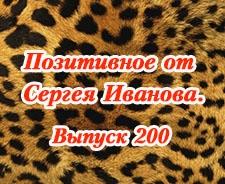Позитивное от Сергея Иванова. Выпуск 200