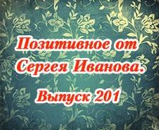 Позитивное от Сергея Иванова. Выпуск 201