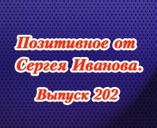 Позитивное от Сергея Иванова. Выпуск 202