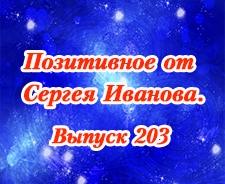 Позитивное от Сергея Иванова. Выпуск 203
