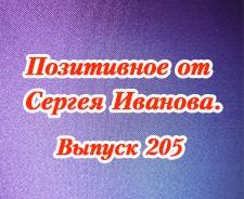Позитивное от Сергея Иванова. Выпуск 205