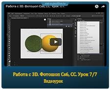 Работа с 3D. Фотошоп Cs6, CC. Урок 7/7