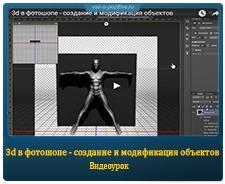 3d в фотошопе - создание и модификация объектов