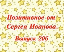 Позитивное от Сергея Иванова. Выпуск 206