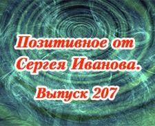 Позитивное от Сергея Иванова. Выпуск 207