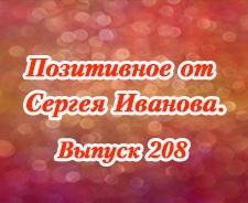 Позитивное от Сергея Иванова. Выпуск 208