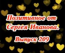 Позитивное от Сергея Иванова. Выпуск 209