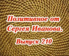 Позитивное от Сергея Иванова. Выпуск 210