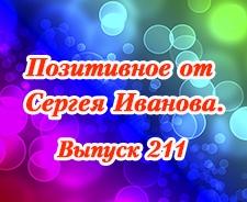 Позитивное от Сергея Иванова. Выпуск 211