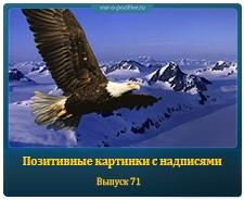 Позитивные картинки с надписями. Выпуск 71