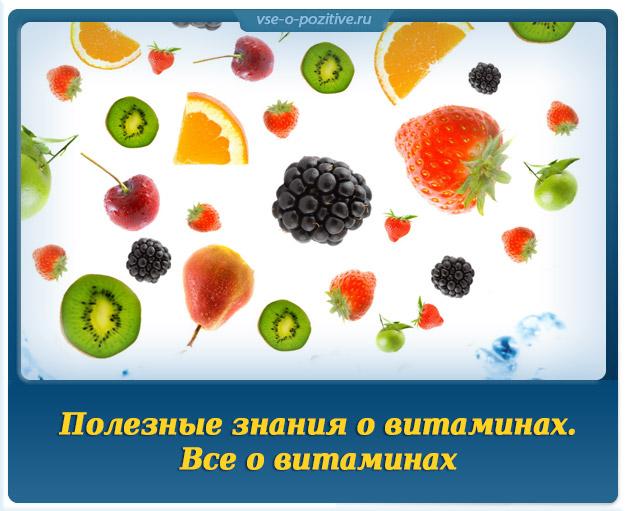 Полезные знания о витаминах. Все о витаминах