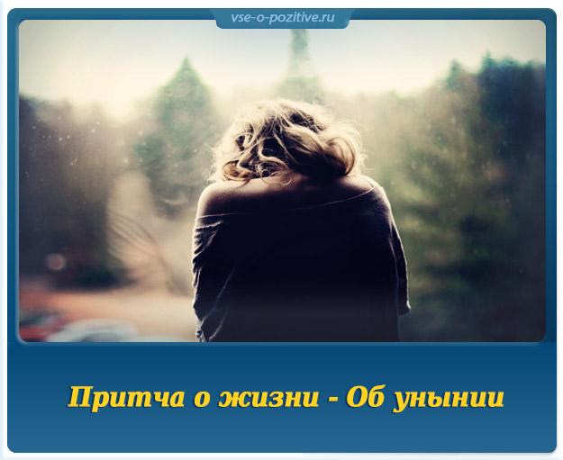 Притча о жизни - Об унынии