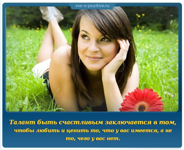 Позитивные картинки с надписями. Выпуск 73