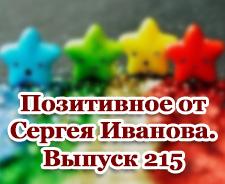 Позитивное от Сергея Иванова. Выпуск 215