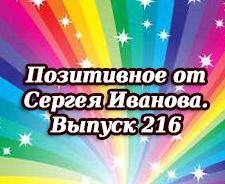 Позитивное от Сергея Иванова. Выпуск 216