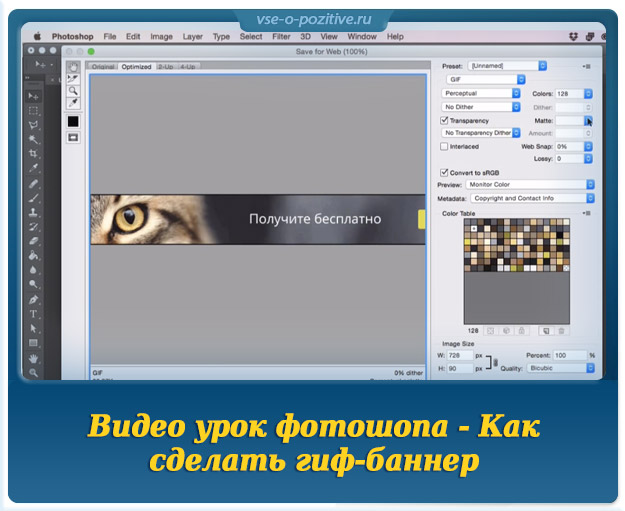 Видео урок фотошопа - Как сделать гиф-баннер