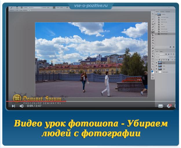 Видео урок фотошопа - Убираем людей с фотографии