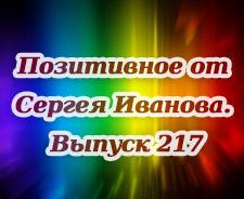 Позитивное от Сергея Иванова. Выпуск 217