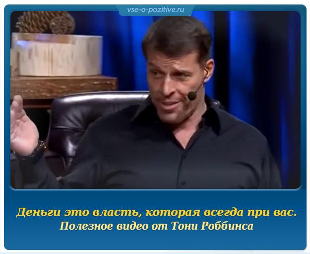 Видео - Деньги это власть, которая всегда при вас. Тони Роббинс на русском языке