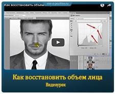 Видео урок фотошопа - Как восстановить объем лица