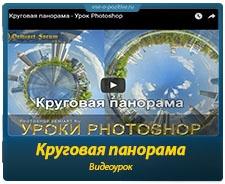 Видео урок фотошопа - Круговая панорама
