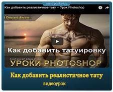 Видео урок фотошопа - Как добавить реалистичное тату