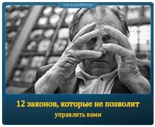 12 законов, которые не позволят людям управлять вами