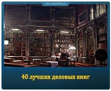 40 лучших деловых книг!