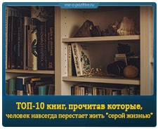 ТОП-10 книг, прочитав которые, человек навсегда перестает жить