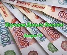 Изучаем Деньги Вместе. Выпуск 10