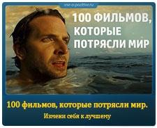 100 фильмов, которые потрясли мир