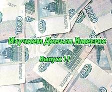 Изучаем Деньги Вместе. Выпуск 11