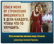 Эта молитва висела над столом режиссера Алексея Германа