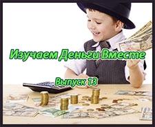 Изучаем Деньги Вместе. Выпуск 13