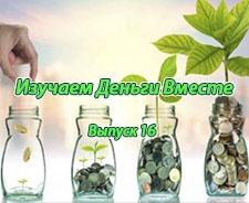Изучаем Деньги Вместе. Выпуск 16