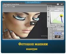 Фотошоп макияж